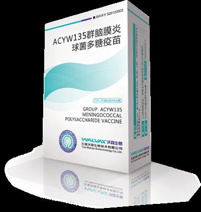 Walvax Group ACYW135 Meningococcal Polysaccharide Vaccine
